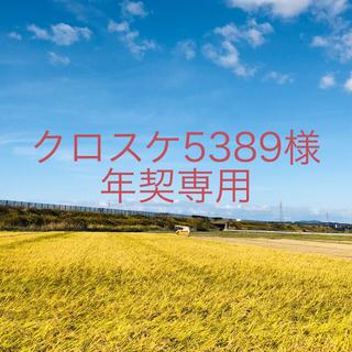 【クロスケ5389様 年契専用】平成30年度あきたこまち精米20kg×6(米/穀物)