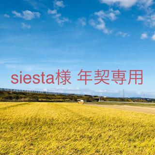 【siesta様 年契専用】平成30年度コシ中25Kgこまち精米5kg×4×2(米/穀物)
