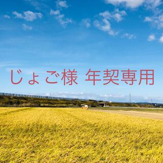 【じょご様 年契専用】平成30年度ひとめぼれ精米20kg×5(米/穀物)