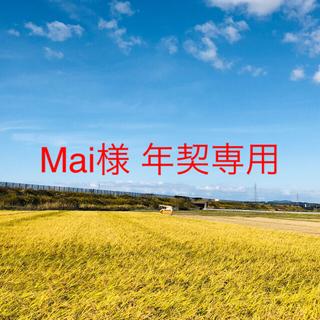 【エルモ様 年契専用】平成30年度こまち中粒米25kg×2.こまち精米25×2(米/穀物)