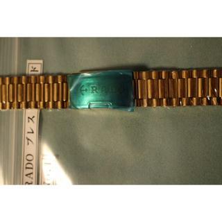 ラドー(RADO)の☆ラドーブレスレット純正ゴールドNo,1 18mm新品☆(金属ベルト)