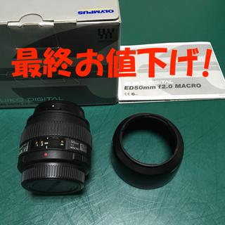 オリンパス(OLYMPUS)のOlympus ZUIKO DIGITAL ED 50mm F2.0 Macro(レンズ(単焦点))