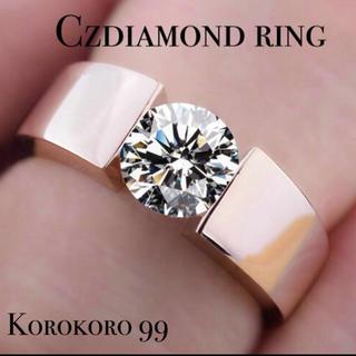 Czダイヤモンド ローズゴールド リング 【9号】(リング(指輪))