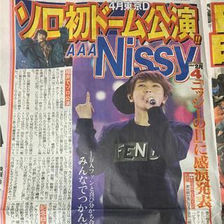 トリプルエー(AAA)のNissy スポーツ紙2/5(印刷物)