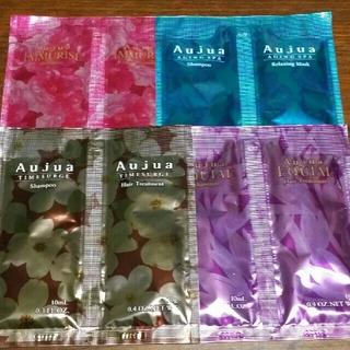 オージュア(Aujua)のAujua  4種類 シャンプー トリートメント(サンプル/トライアルキット)