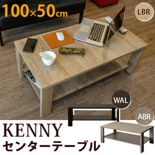 [新品☆送料無料]KENNY センターテーブル ABR/LBR/WAL(ローテーブル)