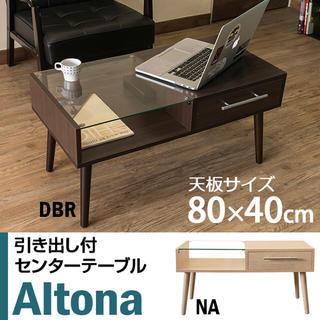 [新品☆送料無料]Altona 引き出し付きセンターテーブル DBR/NA(ローテーブル)