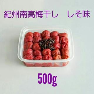 紀州南高梅干し しそ味 500g(漬物)
