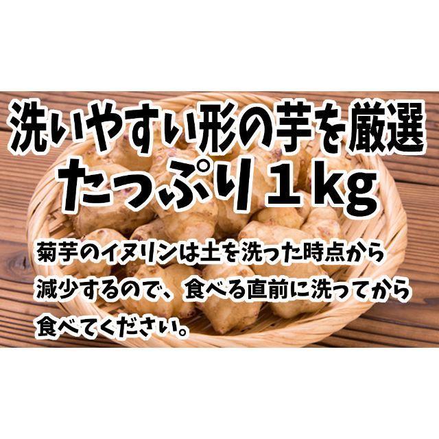 まもなく終了☆イヌリン野菜の王様 キクイモ(土付き)1キロ 食品/飲料/酒の食品(野菜)の商品写真