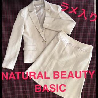 ナチュラルビューティーベーシック(NATURAL BEAUTY BASIC)のナチュラル ビューティー ベーシック M  ベージュ スーツ 上下 ラメ(スーツ)