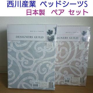アクタス(ACTUS)の【新品】日本製 ベッドシーツ ペア 西川産業 東京インテリア(その他)
