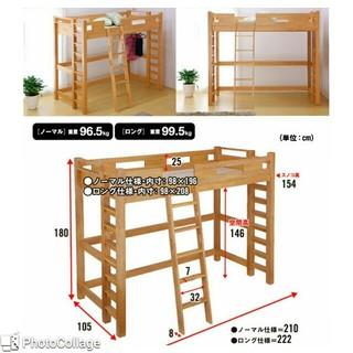 [ぐっちん様専用]エコ塗装 シングルサイズロフトベッド高さ180cmはしご付き(ロフトベッド/システムベッド)