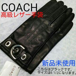 コーチ(COACH)のCOACH★新品★高級!!レザー手袋★カシミヤ100%★ブラック6 1/2(手袋)