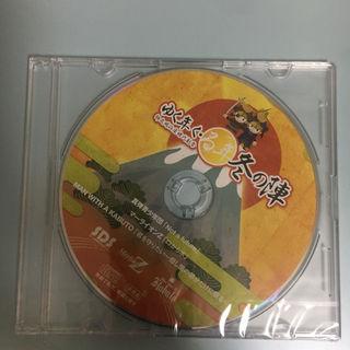 る年祭 S席特典CD(その他)