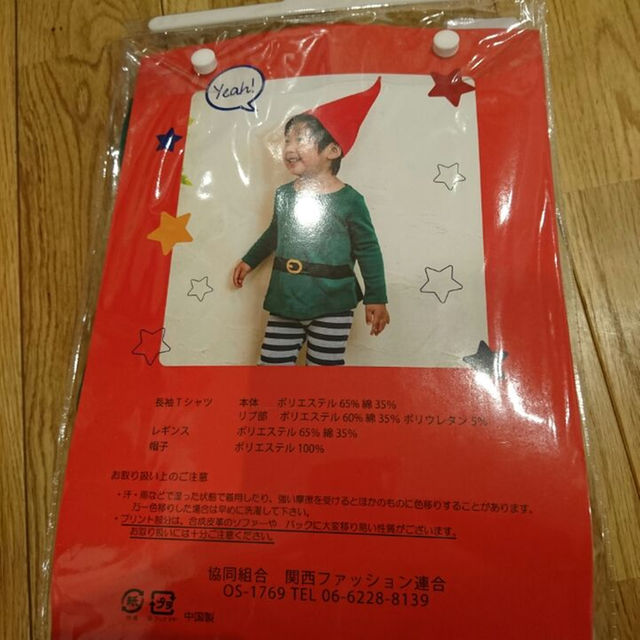 しまむら(シマムラ)のなりきり3点セット ハロウィン キッズ/ベビー/マタニティのベビー服(~85cm)(その他)の商品写真