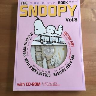 スヌーピー(SNOOPY)のスヌーピーブック vol.8 扶桑社ムック CD−ROM付き(住まい/暮らし/子育て)