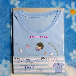 タイトー(TAITO)のハイ☆スピード Free! starting Days Tシャツ 遙真琴郁弥(その他)