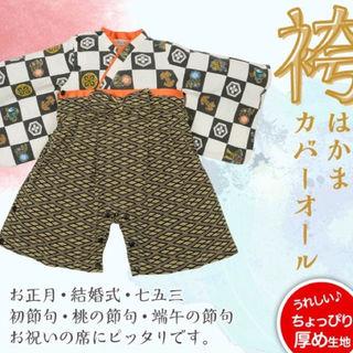 0940b1f98fe05 安い袴 オール 90cmの通販商品を比較