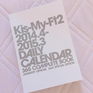 キスマイフットツー(Kis-My-Ft2)のKis-My-Ft2 カレンダー♡(アイドルグッズ)