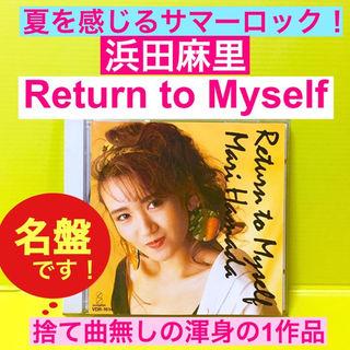 リターントゥーマイセルフ❤️夏を感じる名盤❤️浜田麻里❤️渾身のアルバム(その他)
