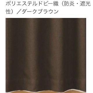 ムジルシリョウヒン(MUJI (無印良品))の無印良品 オーダーカーテン ノンプリーツカーテン ダークブラウン 160×187(カーテン)