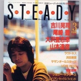 ■音楽雑誌[ミュージックステディ:1985.3:甲斐バンド/佐野元春/吉川晃司/(その他)