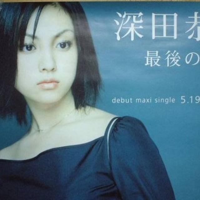 非売品□ポスター[深田恭子:最後...