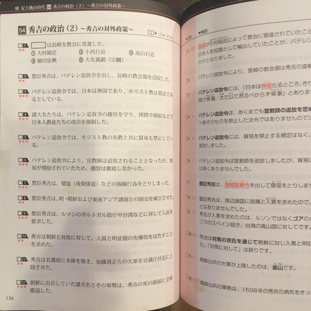問 一 日本 答 史 一