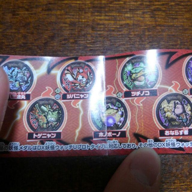 妖怪ウォッチ 妖怪メダルバスターズ ホノボーノの通販 By ココッピプー子