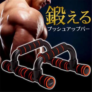 プッシュアップバー 筋力トレーニング 腕立て