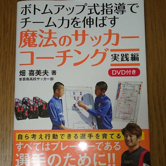魔法のサッカーコーチング 畑 喜...