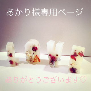 あかり様専用ページ💖お花をたっぷり添えたLOVE♡アロマの香りのオブジェ(その他)