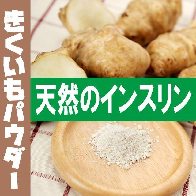 菊芋パウダー4個セット(心愛さん専用) 食品/飲料/酒の加工食品(その他)の商品写真