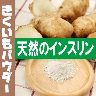 菊芋パウダー4個セット(心愛さん専用)(その他)