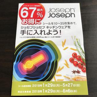 ジョセフジョセフ(Joseph Joseph)のジョセフジョセフキッチンウェア シール&台紙(調理道具/製菓道具)