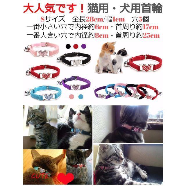 猫首輪♪犬首輪 猫用首輪♪犬用首輪 赤色♪ 新品未使用品♪ 送料無料 その他のペット用品(猫)の商品写真