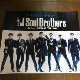 サンダイメジェイソウルブラザーズ(三代目 J Soul Brothers)の三代目J soul brothers ポスター(ポスター)