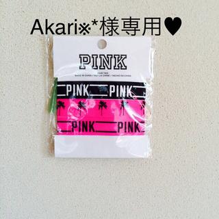 ヴィクトリアズシークレット(Victoria's Secret)のAkari※*様専用♥︎(ヘアゴム/シュシュ)