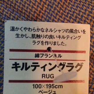 ムジルシリョウヒン(MUJI (無印良品))の未使用 廃盤 無印良品 肌触りの良い 綿キルティングラグ ブラウン(ラグ)