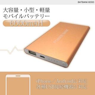 【6000mAH】大容量・小型・軽量モバイルバッテリー(バッテリー/充電器)