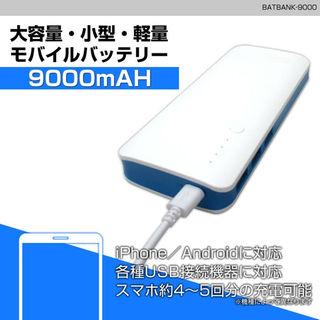【9000mAH】大容量・軽量モバイルバッテリー(バッテリー/充電器)