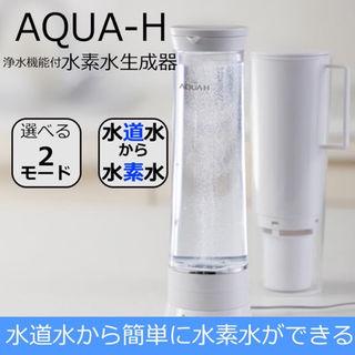 AQUA-H浄水機能付水素水生成器 AH-HP1401(その他 )