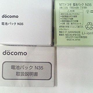 NTT docomo 純正電池パック N35(N-03E)(バッテリー/充電器)