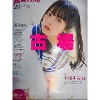 声優グランプリ★2018年2月号★購入特典B2サイズポスター★上坂すみれ(ポスター)