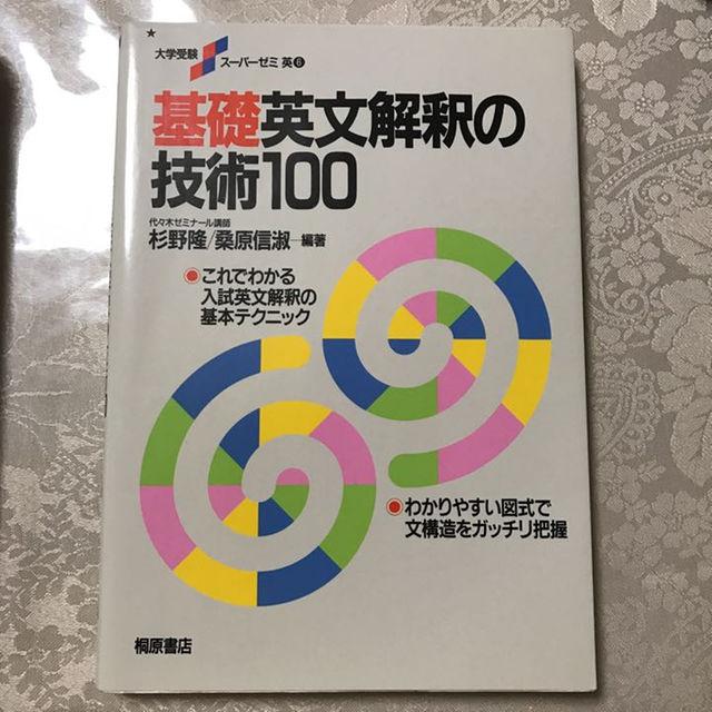 大学受験 基礎英文解釈の技術100 エンタメ/ホビーの本(語学/参考書)の商品写真