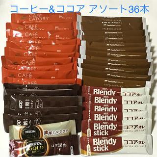 エイージーエフ(AGF)のスティックコーヒー&ココア アソート☆36本 (コーヒー)