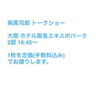 トリプルエー(AAA)の與真司郎 トークショー 大阪(トークショー/講演会)