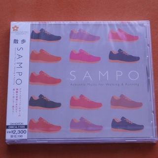 未開封CD【SAMPO 散歩/オムニバス】送料込/R136(ヒーリング/ニューエイジ)