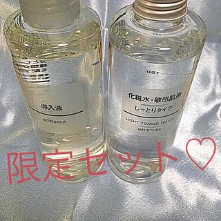 ムジルシリョウヒン(MUJI (無印良品))のりんこ様専用の無印良品 導入液&敏感肌用しっとり化粧水(ブースター / 導入液)