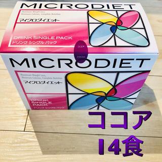 送料無料  マイクロダイエット  ココア  14食入(ダイエット食品)